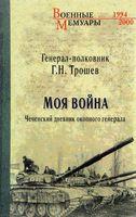 Моя война. Чеченский дневник окопного генерала
