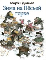 Зима на Пёсьей горке