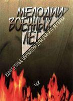 Мелодии военных лет. Концертные обработки для баяна А. Беляева