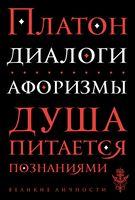 Диалоги. Афоризмы (м)