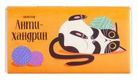 """Шоколад молочный """"Антихандрин"""" (50 г)"""