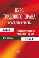 Курс трудового права. Особенная часть. В 3-х томах. Том 1