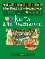 Мая Радзіма - Беларусь. 4 клас. Кніга для чытання