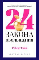 24 закона обольщения для достижения власти (м)