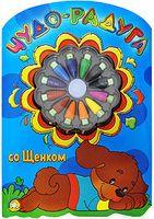 Чудо-радуга со Щенком (+ 12 разноцветных восковых мелков)