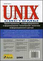 Unix-системы. Проектирование, конфигурирование и формирование техн. политики информационного центра