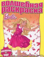 Barbie. Волшебная раскраска (розовая)