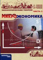 Экономическая теория. Часть 1. Микроэкономика