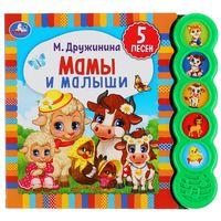 Мамы и малыши. Книжка-игрушка (5 звуковых кнопок)