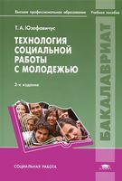 Технология социальной работы с молодежью