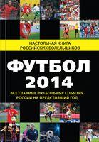 Футбол-2014