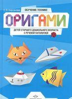 Обучение технике оригами детей старшего дошкольного возраста с речевой патологией