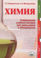 Химия. Новейшее учебное пособие для школьников и абитуриентов
