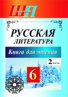 Русская литература. 6-й класс книга для чтения, пособие для учащихся. Часть II