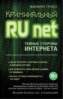 Криминальный Runet. Темные стороны Интернета