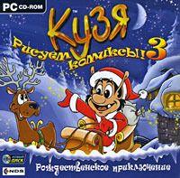 Кузя: Рисуем комиксы! 3. Рождественское приключение