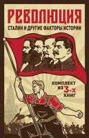 Революция. Сталин и другие факты истории (Комплект из 3-х книг)