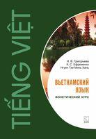 Вьетнамский язык. Фонетический курс (+ CD)