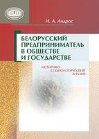 Белорусский предприниматель в обществе и государстве. Историко-социологический анализ