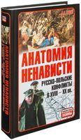 Анатомия ненависти. Русско-польские конфликты в ХVIII-ХХ вв.
