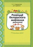 Развіццё беларускага маўлення дашкольнікаў ад 4 да 7 гадоў