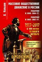Массовое общественное движение в России. Рабочие в 1890-1904 гг. Рабочие в 1905-1907 гг.