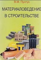 Материаловедение в строительстве