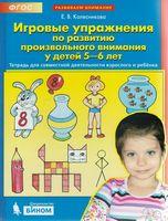 Игровые упражнения по развитию произвольного внимания у детей 5-6 лет