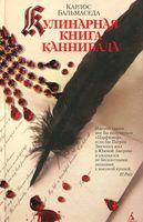 Кулинарная книга каннибала (м)