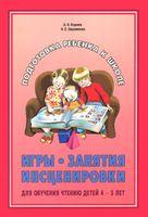Игры, занятия, инсценировки для обучения чтению детей 4-5 лет