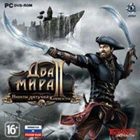 Два мира 2: Пираты Летучей крепости