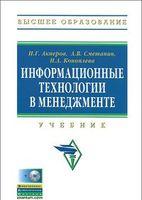 Информационные технологии в менеджменте (+ CD)