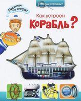 Как устроен корабль?
