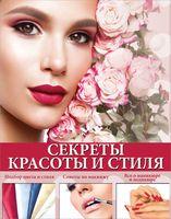 Секреты красоты и стиля (Комплект из 3-х книг)