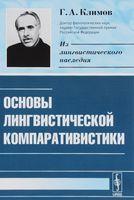 Основы лингвистической компаративистики (м)
