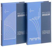 Константин Циолковский. Избранные произведения. В 2 томах (комплект из 2 книг)