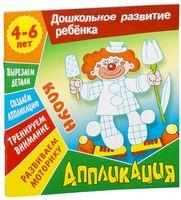 Аппликация. Клоун. 4-6 лет