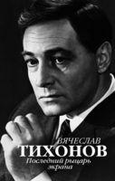 Вячеслав Тихонов. Последний рыцарь экрана