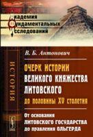 Очерк истории Великого княжества Литовского до половины XV столетия