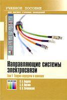 Направляющие системы электросвязи (В двух томах. Том 1) Теория передачи и влияния