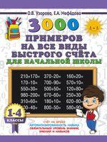 3000 примеров на все виды быстрого счёта в начальной школе