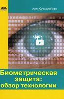 Биометрическая защита. Обзор технологии