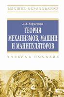 Теория механизмов, машин и манипуляторов
