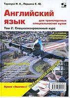 Английский язык для транспортных специальностей вузов. Том 2. Специализированный курс (в 2 томах)