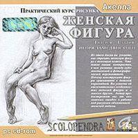 Практический курс рисунка Игоря Замедянского. Женская фигура