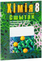 Сшытак для лабараторных доследаў і практычных работ па хіміі для 8 класа