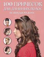 100 причесок для длинных волос не выходя из дома