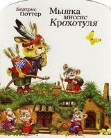 Мышка миссис Крохотуля