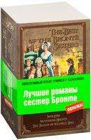 Лучшие романы сестер Бронте