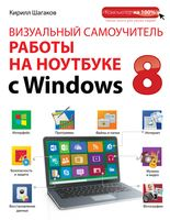 Визуальный самоучитель работы на ноутбуке с Windows 8